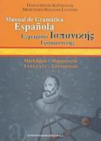 Εγχειρίδιο ισπανικής γραμματικής