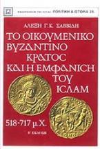 Το οικουμενικό βυζαντινό κράτος και η εμφάνιση του Ισλάμ
