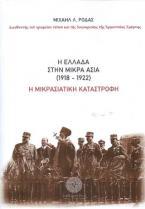 Η Ελλάδα στην Μικρά Ασία (1918-1922)