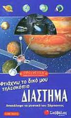Διάστημα, φτιάχνω το δικό μου τηλεσκόπιο