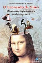 Ο Leonardo Da Vinci θεμελιωτής της επιστήμης του management