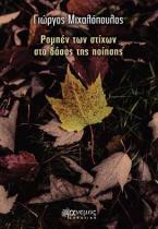 Ρομπέν των στίχων στο δάσος της ποίησης