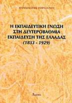 Η εκπαιδευτική γνώση στη δευτεροβάθμια εκπαίδευση της Ελλάδας 1833-1929