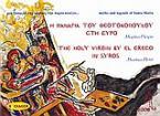 Η Παναγιά του Θεοτοκόπουλου στη Σύρο