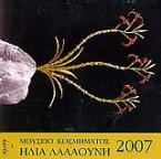 Ημερολόγιο 2007, Μουσείο κοσμήματος Ηλία Λαλαούνη