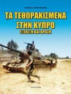 Τα τεθωρακισμένα στην Κύπρο