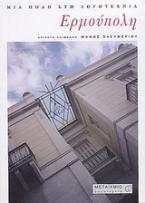 Ερμούπολη: Μια πόλη στη λογοτεχνία
