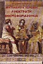 Αριστοφάνους Κωμωδίαι