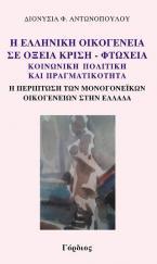 Η ελληνική οικογένεια σε οξεία κρίση - Φτώχεια, κοινωνική πολιτική και πραγματικότητα