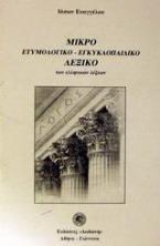 Μικρό ετυμολογικό - εγκυκλοπαιδικό λεξικό των ελληνικών λέξεων