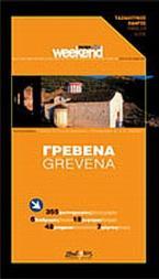 Γρεβενά