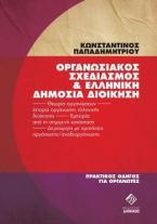 Οργανωσιακός Σχεδιασμός & Ελληνική Δημόσια Διοίκηση