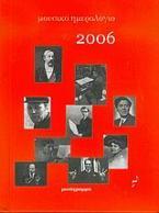 Μουσικό ημερολόγιο 2006