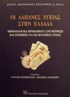 Οι δαπάνες υγείας στην Ελλάδα
