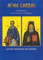 Άγιος Σάββας ο ηγιασμένος και ο νέος ο εν Καλύμνω