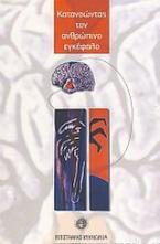Κατανοώντας τον ανθρώπινο εγκέφαλο
