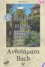 Ανθοϊάματα Bach βήμα προς βήμα