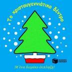 Το χριστουγεννιάτικο δέντρο
