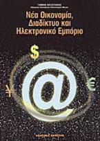 Νέα οικονομία, διαδίκτυο και ηλεκτρονικό εμπόριο