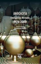 Ανθολογία Επιστημονικής Φαντασίας, τόμος 5