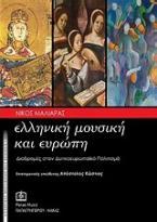 Ελληνική μουσική και Ευρώπη