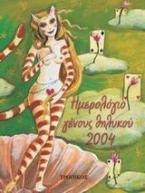 Ημερολόγιο γένους θηλυκού 2004