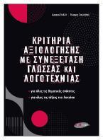 Κριτήρια Αξιολόγησης με Συνεξέταση Γλώσσας και Λογοτεχνίας
