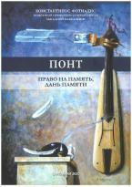 ПОНТ ПРАВО НА ПАМЯТЬ И ДАНЬ ПАМЯТИ . Πόντος. Δικαίωμα και υποχρέωση στη μνήμη (στα ρωσικά)
