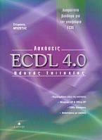 Ασκήσεις ECDL 4.0