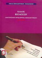 Διαγωνισμοί πρόσληψης εκπαιδευτικών Α.Σ.Ε.Π., κλάδος βιολόγων