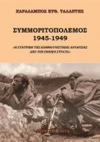 ΣΥΜΜΟΡΙΤΟΠΟΛΕΜΟΣ 1945-1949