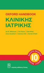 Oxford Handbook Κλινικής Ιατρικής
