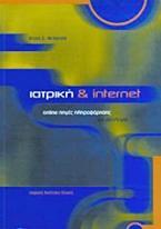 Ιατρική και Internet