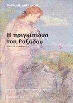 Η πριγκίπισσα του Ροξάδου