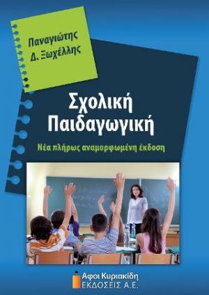 Σχολική Παιδαγωγική