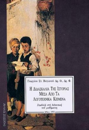 Η διδασκαλία της ιστορίας μέσα από τα λογοτεχνικά κείμενα