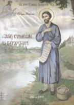 Ο Άγιος Συμεών του Βερχοτουρί της Σιβηρίας