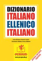 Lexikon. Italiano ellenico- Ellenico italiano