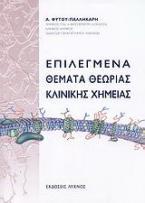 Επιλεγμένα θέματα θεωρίας κλινικής χημείας