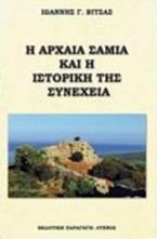 Η αρχαία Σαμία και η ιστορική της συνέχεια