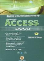 Δουλέψτε με τις βάσεις δεδομένων και την Access 2002
