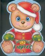 Χαρούμενες γιορτές