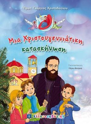 Μια Χριστουγεννιάτικη κατασκήνωση