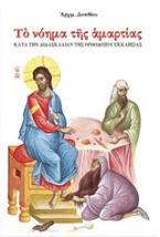 Το νόημα της αμαρτίας