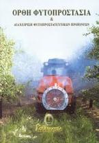 Ορθή φυτοπροστασία και διαχείριση φυτοπροστατευτικών προϊόντων