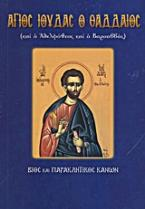 Άγιος Ιούδας ο Θαδδαίος και ο Αδελφόθεος και ο Βαρσαββάς