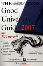 The Times Good University Guide 2007 στα ελληνικά