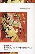Η γυναίκα με το πλοίο στο κεφάλι