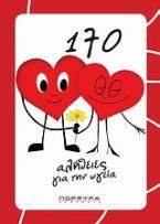 170 αλήθειες για την υγεία