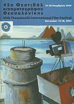 45ο Φεστιβάλ Κινηματογράφου Θεσσαλονίκης